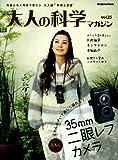 大人の科学マガジン Vol.25(二眼レフカメラ) (Gakken Mook)
