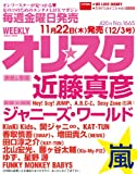 オリ☆スタ 2012年 12/3号 [雑誌]