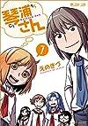 琴浦さん 7 (完) (マイクロマガジン☆コミックス)
