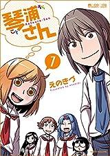 えのきづの人気漫画「琴浦さん」完結の第7巻が4月発売