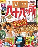 るるぶ四国八十八ヵ所(2016年版) (るるぶ情報版(目的))