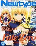 Newtype (ニュータイプ) 2012年 05月号 [雑誌]