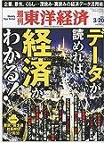 週刊 東洋経済 2010年 3/20号 [雑誌]