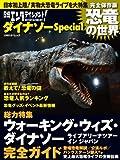 日経エンタテインメント! ダイナソーSpecial (日経BPムック)