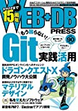 WEB+DB PRESS Vol.90 -