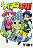 ケロロ軍曹 (27) (カドカワコミックス・エース)