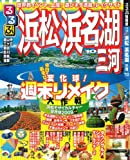 るるぶ浜松 浜名湖 三河'10 (るるぶ情報版 中部 14)