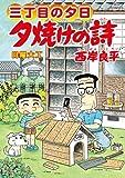 夕焼けの詩 62 (ビッグコミックス)