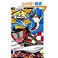 ぴんとこな 1 (Cheeseフラワーコミックス)