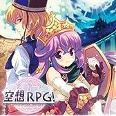 空想RPG!