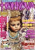 HONKOWA (ホンコワ) 2011年 03月号 [雑誌]