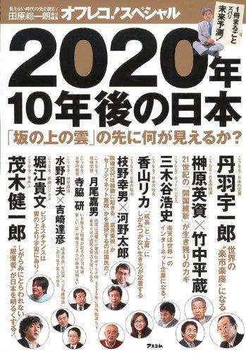 2020年、10年後の日本「坂の上の雲」の先に何が見えるか?