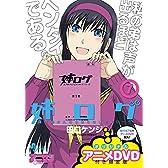 姉ログ 7 OVA付き限定版 (少年サンデーコミックス)