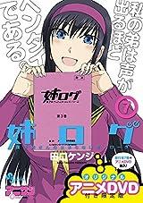 「姉ログ」第7巻限定版にアニメDVD第3弾。メイドコス&水着回収録