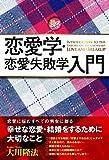 恋愛学・恋愛失敗学入門 (幸福の科学大学シリーズ 13)
