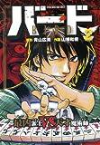 バード 最凶雀士VS天才魔術師 2 (近代麻雀コミックス)