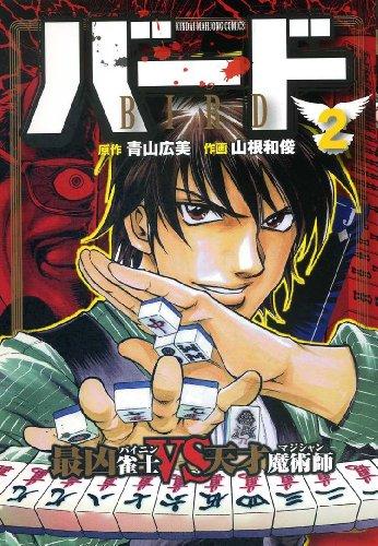バード 最凶雀士VS天才魔術師 ② (近代麻雀コミックス)