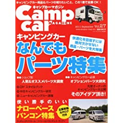 �L�����v�J�[�}�K�W�� vol.27 car audio magazine (�J�[�I�[�f�B�I�}�K�W��) 2011�N 09���� [�G��]