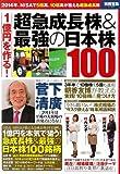 1億円を作る! 超急成長株&最強の日本株100 (別冊宝島 2127)
