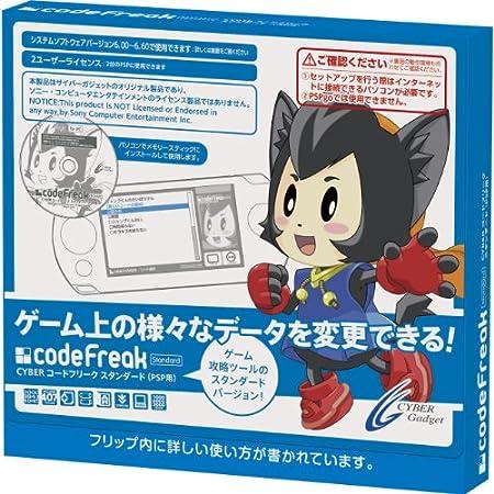 Standard code CYBER freak (for PSP) [Japan Import]