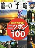 旅の手帖 2015年1月号 絶景・まち・文化遺産100選 東京駅の歴史を歩く