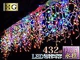 ・【ミックス】プロ施工仕様、LED【432球】ツララ☆イルミネーション LED つらら432球(本体のみ) ジョイントタイプ/透明配線 点灯パタ...