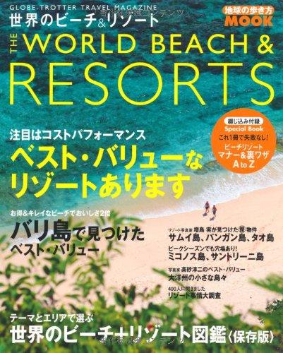 世界のビーチ&リゾート 2011