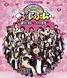 アイドリング!!!13号長野せりな卒業ライブ ぷにぷに・またね・だいすき [Blu-ray]