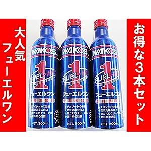 WAKO\'S(ワコーズ) F-1 フューエルワン 300ml ×3本セット!★燃料添加剤