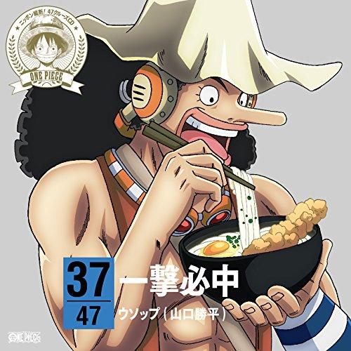 ワンピース ニッポン縦断! 47クルーズCD at 香川(仮) (デジタルミュージックキャンペーン対象商品: 200円クーポン)