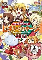 ラグナロクオンライン ビギナーズパッケージ 2011