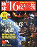 週刊 地球46億年の旅 創刊号 2014年 2月号 [分冊百科]