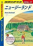 地球の歩き方 C10 ニュージーランド 2016-2017