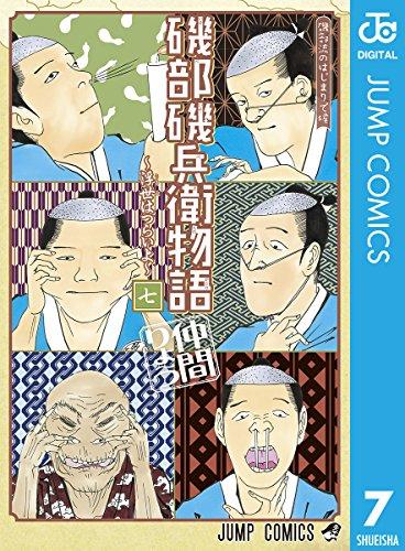 磯部磯兵衛物語~浮世はつらいよ~ 7 (ジャンプコミックスDIGITAL)