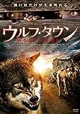 ウルフ・タウン [DVD]