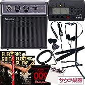 エレキギター初心者入門 サクラ楽器オリジナル 小物詰め合わせ スターターパック【アンプ:Photogenic PG-05】
