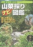 山菜採りナビ図鑑―いますぐ使える (012 OUTDOOR)