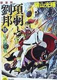 項羽と劉邦 11 新装版 (希望コミックス)