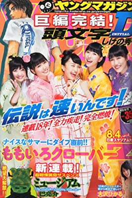 ヤングマガジン 2013年 8/12号 [雑誌]