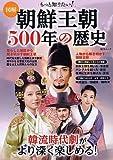 図解 もっと知りたい!朝鮮王朝500年の歴史