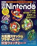 電撃Nintendo (ニンテンドー) 2014年 09月号