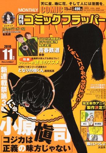 COMIC FLAPPER (コミックフラッパー) 2010年 11月号 [雑誌]