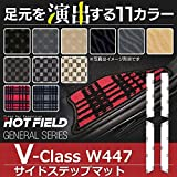 Hotfield ベンツ BENZ Vクラス (W447) サイドステップマット / WAVEブラック