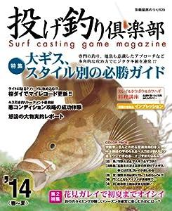 投げ釣り俱楽部'14<<春~夏>> (別冊関西のつり 123)