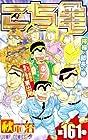 こちら葛飾区亀有公園前派出所 第161巻 2008年09月04日発売