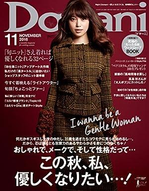 Domani (ドマーニ) 2016年 11月号 [雑誌]