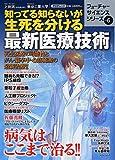 知ってる知らないが生死を分ける最新医療技術 (フューチャーサイエンスシリーズ)