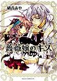 薔薇嬢のキス(2) (あすかコミックスDX)