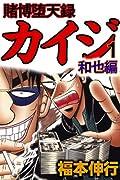 賭博堕天録カイジ 和也編 1 (highstone comic)