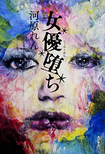 女優堕ち (単行本)